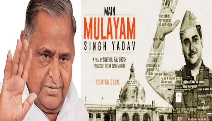 'मैं मुलायम सिंह यादव' दो अक्टूबर को होगी रिलीज