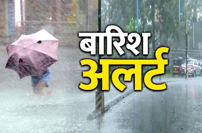 31 अगस्त तक उत्तराखंड के इन जिलों में भारी बारिश का अलर्ट