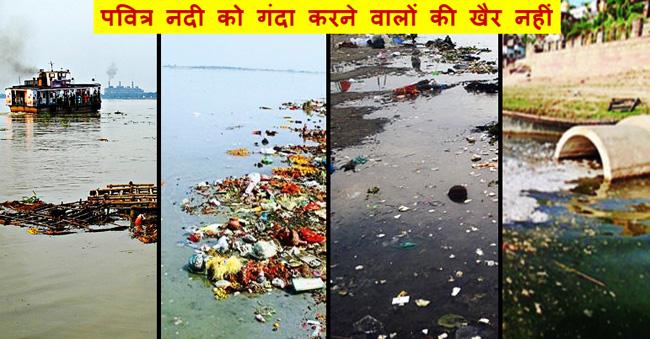 गंगा प्रदूषित करने वालों की अब खैर नहीं, केंद्र सरकार ला रही नया कानून