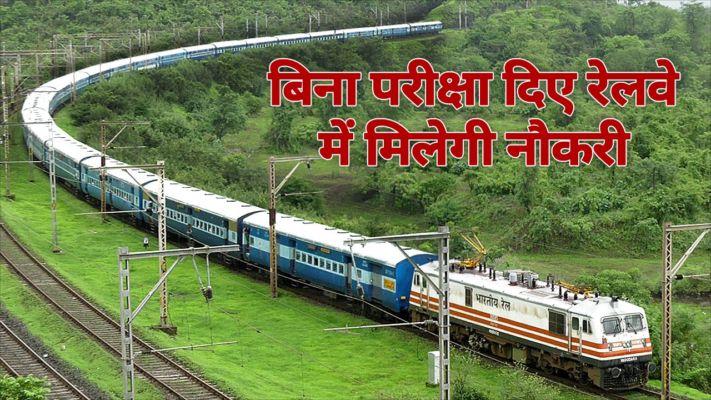 10वीं पास, बिना परीक्षा दिए मिलेगी रेलवे में नौकरी