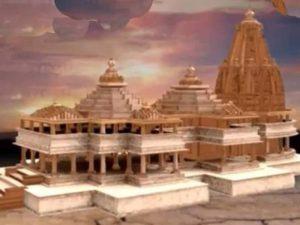 ram_temple