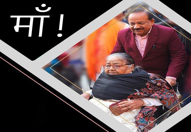केंद्रीय स्वास्थ्य मंत्री डॉ. हर्षवर्धन की मां का निधन