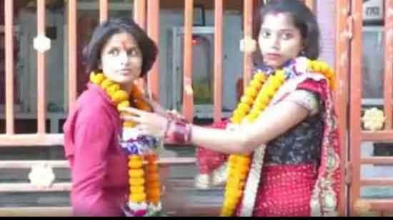दो लापता युवतियों ने आपस में रचााई शादी, भिड़े परिजन