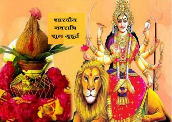 17 अक्टूबर से नवरात्रि शुरू, जानिए घटस्थापना का महत्व व शुभ मुहूर्त
