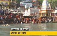 'हर की पौड़ी' पर चार साल बाद होगी 'गंगा की वापसी'