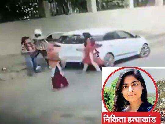 निकिता हत्याकांड को लेकर बुलाई महा पंचायत में हंगामा