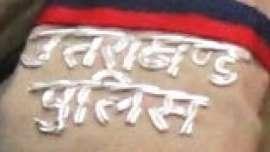 राहतः उत्तराखंड के नौ पहाड़ी जिलों के पुलिस कर्मियों को मिलेगा वीकली आफ
