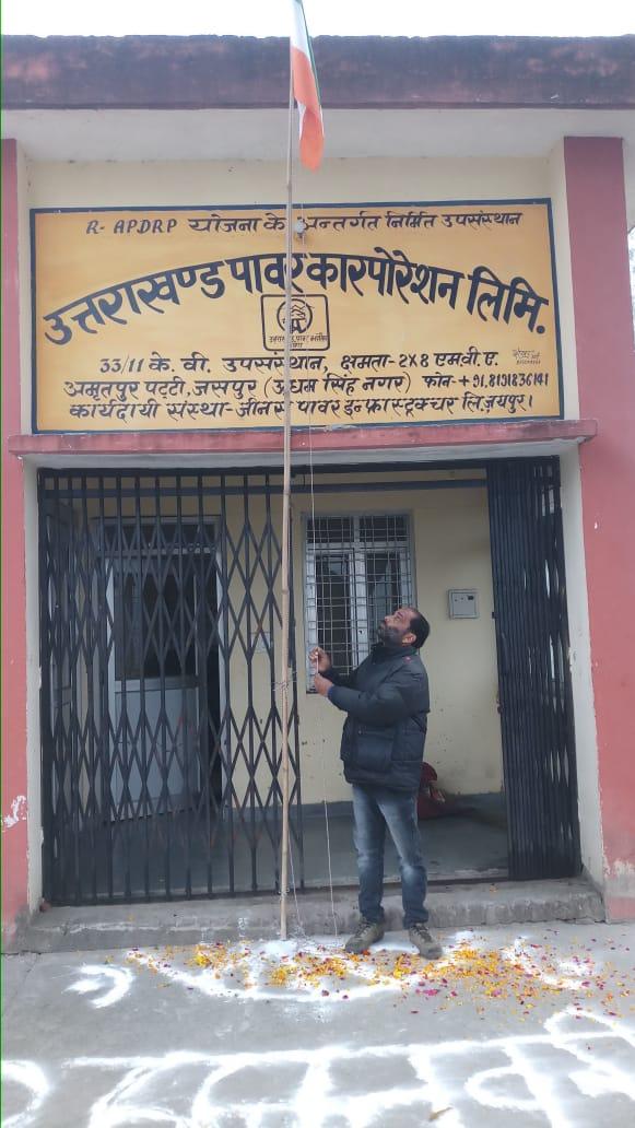 जसपुर के विद्युत सब स्टेशन पर उल्टा ध्वज फहराने का फोटो वायरल