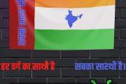 अपना भारत मोर्चा पहुंचाएगा भारत को ऊंचाइयों तक