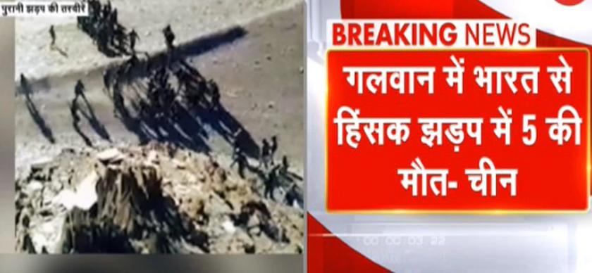 पहली बार चीन ने कबूला गलवान घाटी में इंडियन आर्मीने मार गिराए थे उसके पांच सैनिक