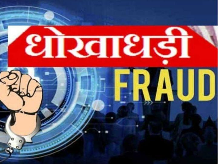 रुद्रपुर के प्रतिष्ठित व्यापारी से हुई लाखों की धोखाधड़ी