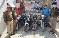 बाइक चोरी में अब नाबालिग भी शामिल ,चोरी की 4 बाइक समेत 3 दबोचे