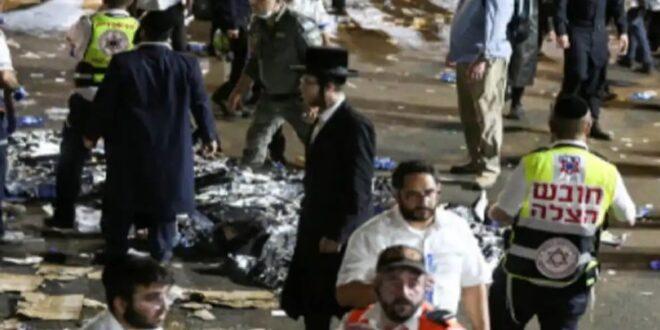 इजराइल में धार्मिक आयोजन में मची भगदड़, तीन दर्जन से अधिक की मौत, सौ से ज्यादा घायल,
