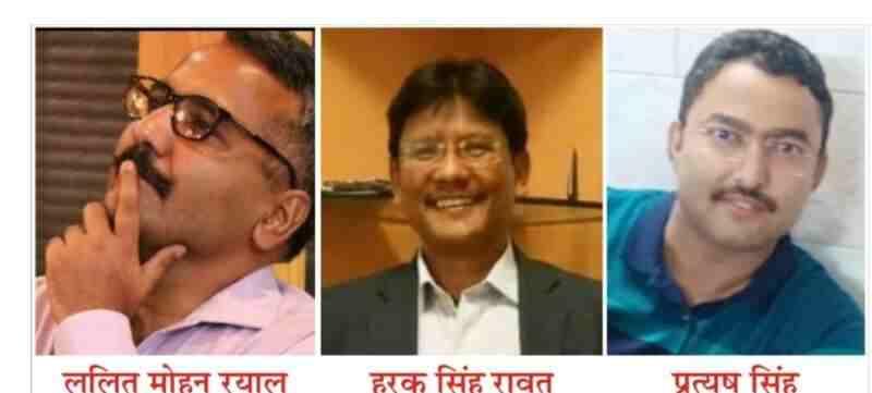 पीसीएस एसोसिएशन की प्रदेश कार्यकारिणी का गठन , ललित मोहन रयाल बने अध्यक्ष
