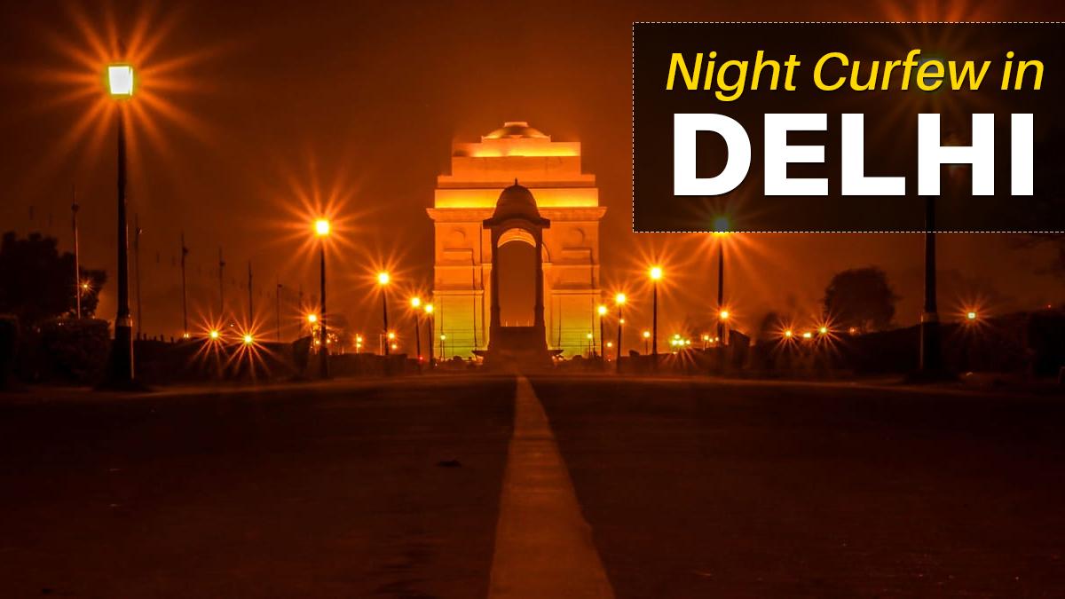 दिल्ली में 30 अप्रैल तक लागू रहेगा नाइट कर्फ्यू