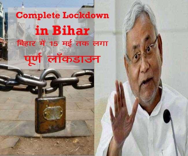 बिहार में 15 मई तक लगा पूर्ण लॉकडाउन, CM नीतीश ने खुद दी जानकारी