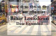 बिहार में 25 मई तक बढ़ा लॉकडाउन, CM नीतीश ने खुद ही दी जानकारी