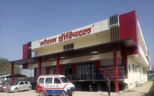 गौतम अस्पताल फिर सुर्खियों में, पैसे ना चुका पाने पर रोका कोबिड संक्रमित का शव