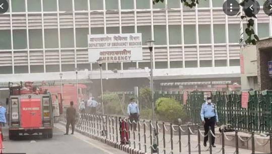 दिल्ली : एम्स के इमरजेंसी वार्ड के पास लगी आग, मरीजों को बाहर निकाला गया