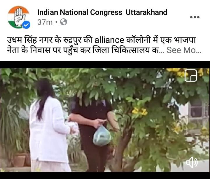 इंडियन नेशनल कांग्रेस उत्तराखंड के फेसबुक पेज पर छाई वैक्सीनेशन में ' खेला होवे ' की खबर