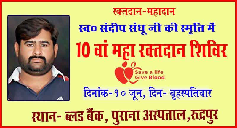 10 जून को ब्लड बैंक में आयोजित होगा महा रक्तदान शिविर