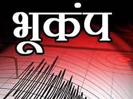 आधी रात को उत्तराखंड में आया भूकंप, 3.4 रही तीव्रता