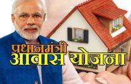 प्रधानमंत्री आवास योजना के नाम पर फर्जीवाड़े में बड़े-बड़ों का संरक्षण, विधायक आवास पर आज लगेगा शिविर