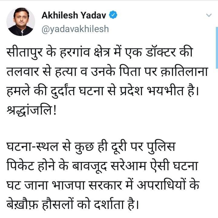 सीतापुर में डाक्टर की हत्या, अखिलेश यादव ने ट्वीट कर योगी सरकार पर बोला हमला