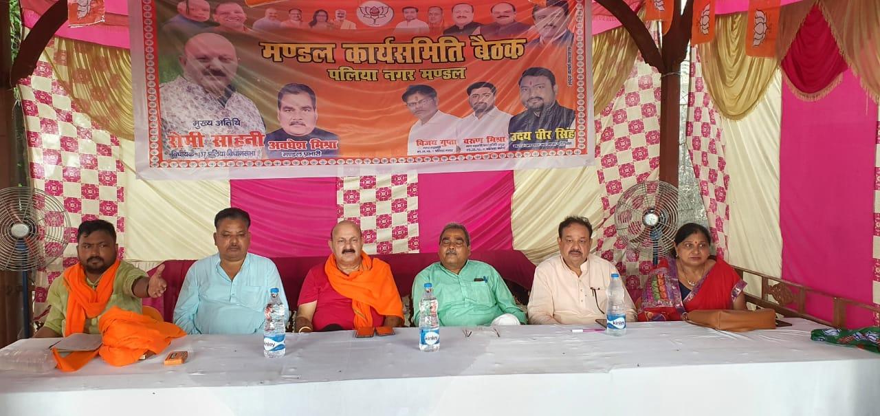 भाजपा पलिया नगर की कार्य समिति बैठक सम्पन्न, पलिया विधायक रोमी साहनी रहे मौजूद