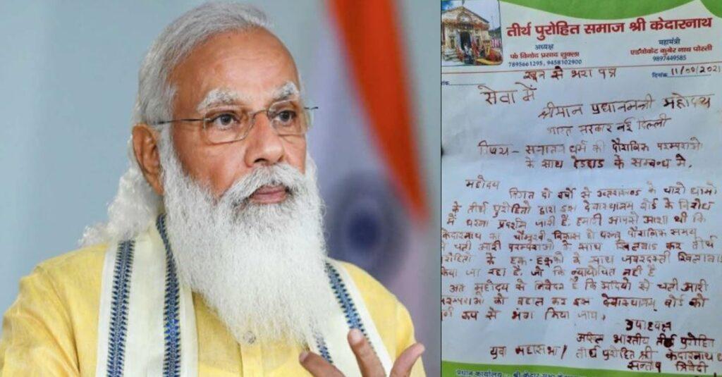 केदारनाथ के तीर्थ पुरोहितों ने खून से लिखा प्रधानमंत्री मोदी को पत्र