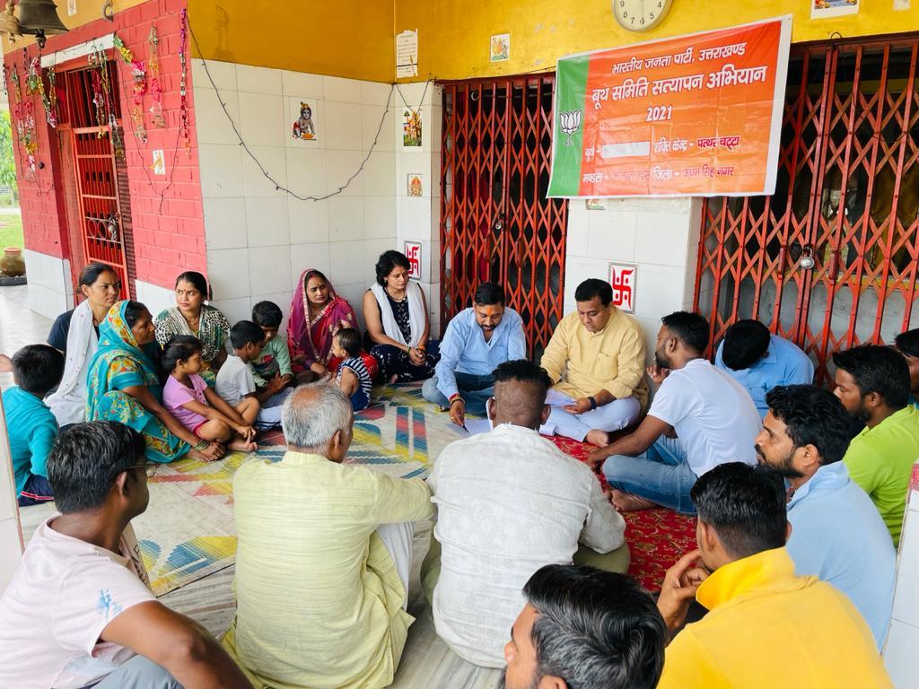 बूथ स्तर पर भाजपा को मजबूत बनायें कार्यकर्ता- चुघ