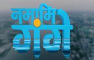 नमामि गंगे परियोजना : अब गंगा की तरह साफ होंगी कुमाऊं की छह नदियां, इतने करोड़ का बजट जारी